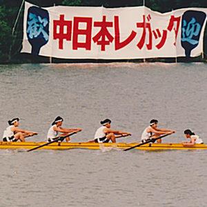 1988年6月  中日本レガッタ (愛知・愛知池)